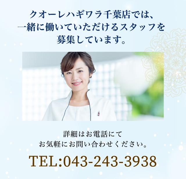 クオーレハギワラ千葉店では、一緒に働いていただけるスタッフを募集しています。詳細はお電話にてお気軽にお問い合わせください。TEL:043-243-3938